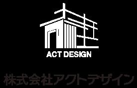 一級建築士事務所:株式会社アクトデザイン